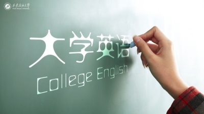 大学英语(西安石油大学)