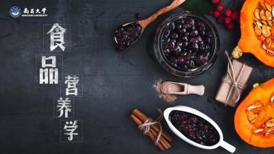 食品营养学(南昌大学)