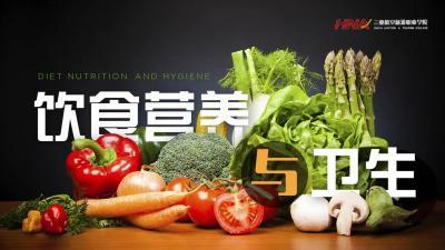 饮食营养与卫生(海南联盟)