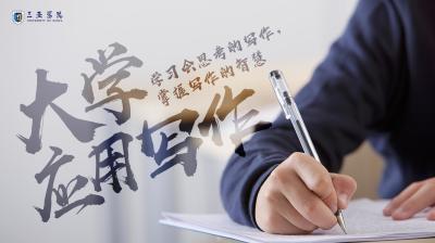 大学应用写作(海南联盟)