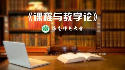 课程与教学论(海南师范大学)