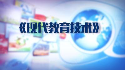 现代教育技术(海南联盟)