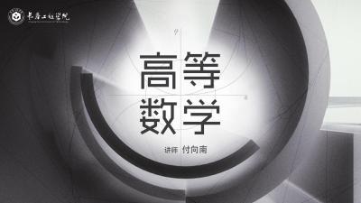 高等数学(下)(长春工程学院)
