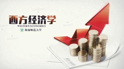 西方经济学(海南联盟)