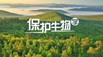 保护生物学(黑龙江联盟)