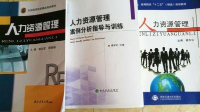 人力资源管理(海南联盟)