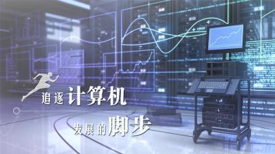 (2020春夏)计算机应用基础