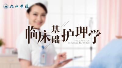临床基础护理学