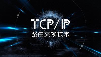 TCP/IP路由交换技术(吉林联盟)期末考试答案2020