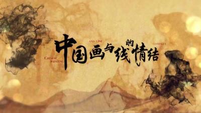 中国画与线的情节