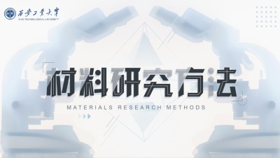 材料研究方法