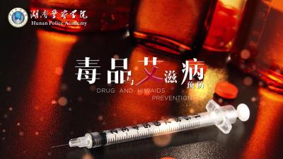 毒品与艾滋病预防