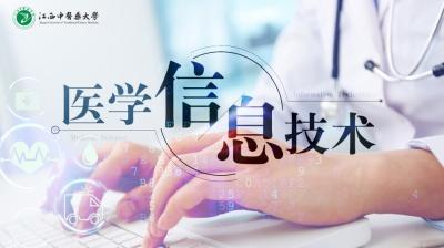 智慧树医学信息技术单元测试答案