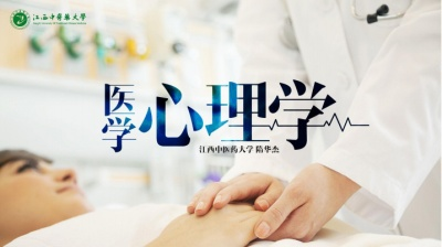 医学心理学(江西中医药大学)