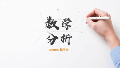 数学分析(上海财经大学)
