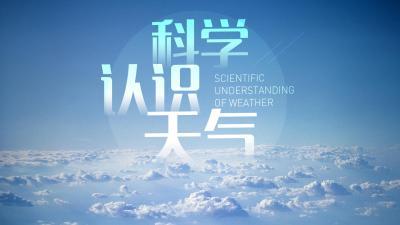 科学认识天气