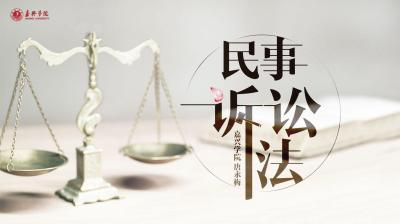 民事诉讼法(嘉兴学院)