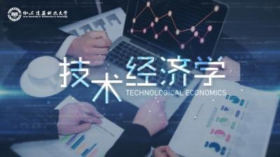 技术经济学(西安建筑科技大学)章节测试答案