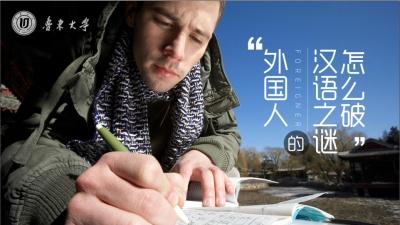 外国人的汉语之谜怎么破