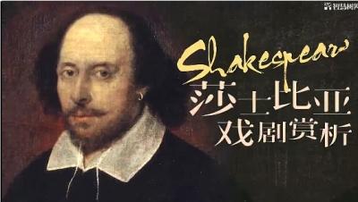 智慧树莎士比亚戏剧赏析单元测试答案