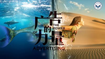 广告的力量