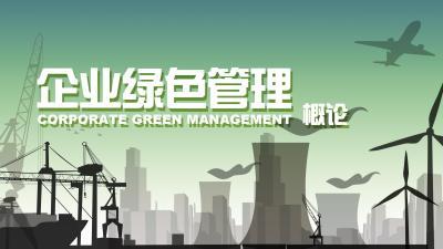 企业绿色管理概论