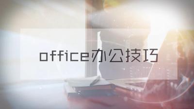 office办公技巧