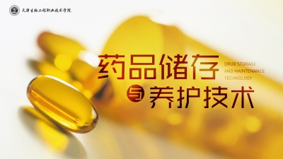 药品储存与养护技术