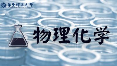 物理化学(上)(华东理工大学)