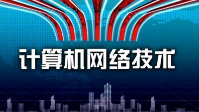 计算机网络技术(辽宁联盟)