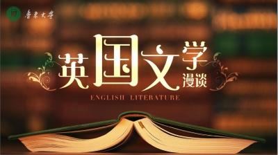 英国文学漫谈