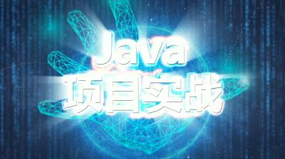 Java项目实战