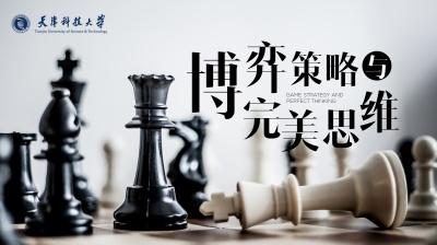 博弈策略与完美思维智慧树见面课答案