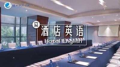 酒店英语(海南联盟)