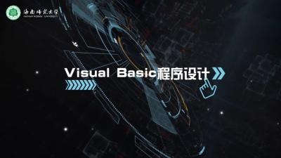 Visual Basic 程序设计(海南联盟)