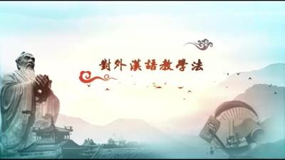 智慧树对外汉语教学法(海南联盟)第一章答案