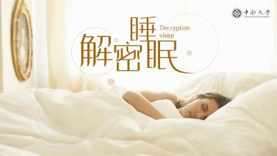 解密睡眠单元测试答案