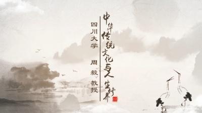 中华传统文化与人生修养