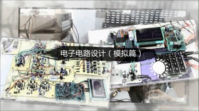 电子电路设计(模拟篇)(山东联盟)期末考试答案2020