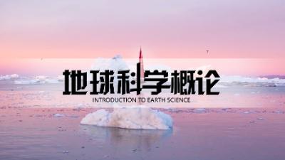 地球科学概论(长安大学)