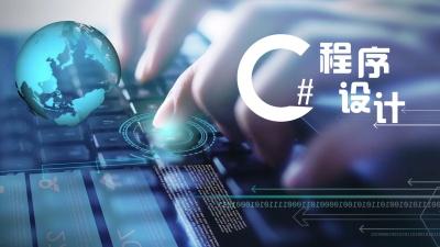 C#程序设计 18秋冬