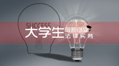 大学生创新创业法律实务