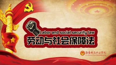 劳动与社会保障法(海南联盟)