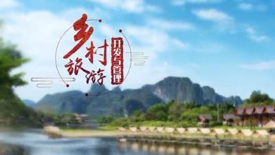 乡村旅游开发与管理(海南联盟)