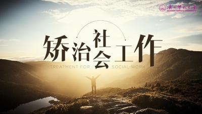 矫治社会工作