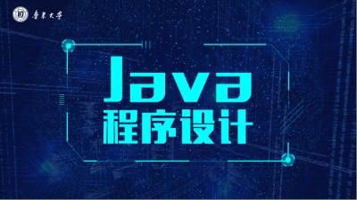 Java程序设计(山东联盟-鲁东大学)网络课答案