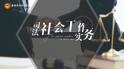 司法社会工作实务(海南联盟)安全答案