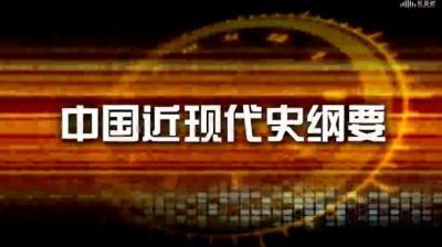 中国近现代史纲要(沈阳工业大学)