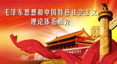 毛泽东思想和中国特色社会主义理论体系概论(仲恺农业工程学院)