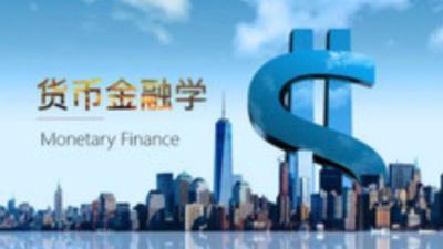 货币金融学(对外经济贸易大学)